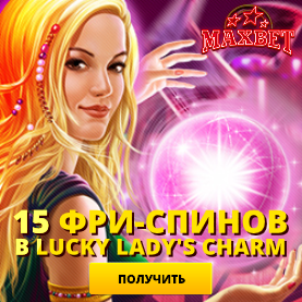 Получи 15 фри-спинов на слоте Lucky Lady's Charm!