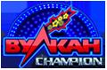 Вулкан Чемпион Казино